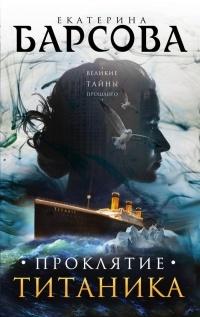Екатерина Барсова — Проклятие Титаника