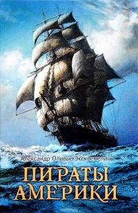 Александр Оливье Эксвемелин - Пираты Америки