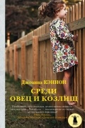 Джоанна Кэннон - Среди овец и козлищ