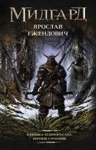 Ярослав Гжендович — Владыка ледяного сада: Ночной Странник