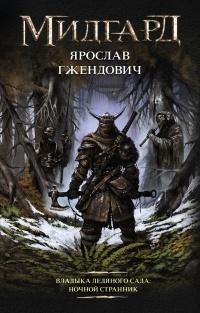 Ярослав Гжендович - Владыка ледяного сада: Ночной Странник