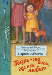 Наринэ Абгарян - Жизнь — она там, где нас любят