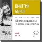 Дмитрий Быков - Лекция «Денискины рассказы»