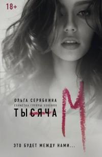 Olga_Seryabkina__Tysyacha_quotMquot.jpg