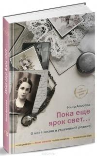 Нина Аносова - Пока еще ярок свет... О моей жизни и утраченной родине