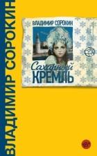 Владимир Сорокин — Сахарный Кремль