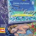 Дина Рубина — Бабий ветер (аудиокнига)