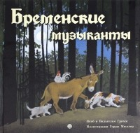 Якоб и Вильгельм Гримм - Бременские музыканты