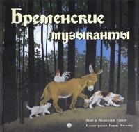 Якоб и Вильгельм Гримм — Бременские музыканты