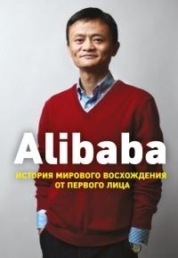 Дункан Кларк - Alibaba. История мирового восхождения от первого лица