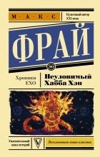 Макс Фрай - Неуловимый Хабба Хэн