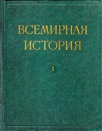 без автора - Всемирная история. В 10  томах. Том I