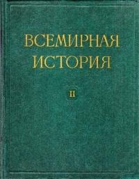 - Всемирная история. В 10 томах. Том II