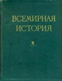 без автора - Всемирная история. В 10 томах. Том III