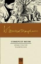 Уильям Сомерсет Моэм - Бремя страстей человеческих