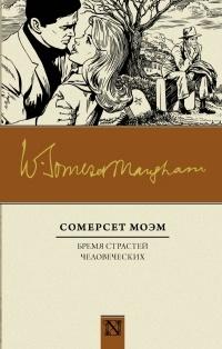 Уильям Сомерсет Моэм — Бремя страстей человеческих