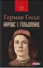 Герман Гессе - Нарцис і Ґольдмунд