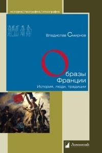 Владислав Смирнов — Образы Франции. История, люди, традиции