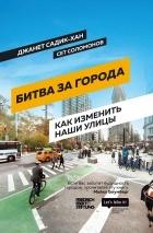 - Битва за города: Как изменить наши улицы