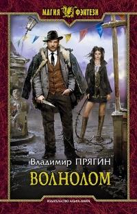 Владимир Прягин — Волнолом