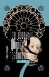 Павел Уваров - Под сводами Дворца правосудия. Семь юридических коллизий во Франции XVI века