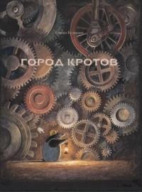 Торбен Кульманн - Город кротов
