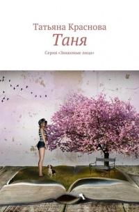 Татьяна Краснова - Таня