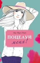 Анук Журно-Дюрей - Поцелуй меня! (сборник)