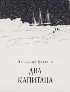 В. Каверин — Два капитана