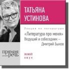 Татьяна Устинова — Литература про меня. Татьяна Устинова