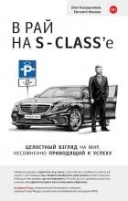 Олег Калашников - В рай на S-class'e