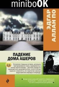 Эдгар Аллан По - Падение дома Ашеров (сборник)