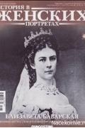 без автора - История в Женских Портретах. Елизавета Баварская