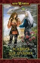 Александра Лисина - Всадник для дракона