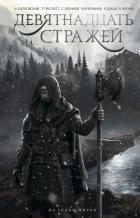 антология - Девятнадцать стражей