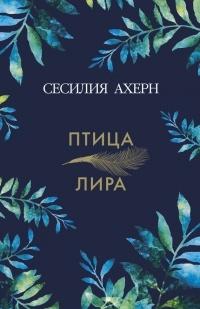 Сесилия Ахерн - Птица-лира