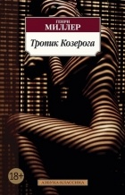 Генри Миллер — Тропик Козерога