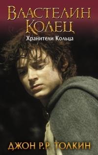 Дж. Р. Р. Толкин — Властелин Колец. Хранители Кольца