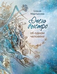 Шаши Мартынова - Очень быстро об одном человеке