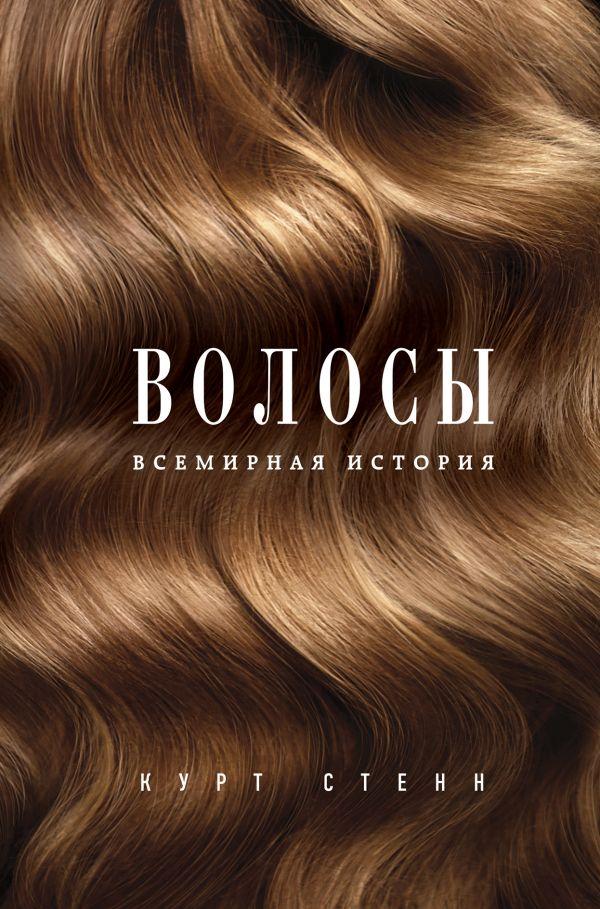 Волосы. Всемирная история - Курт Стенн