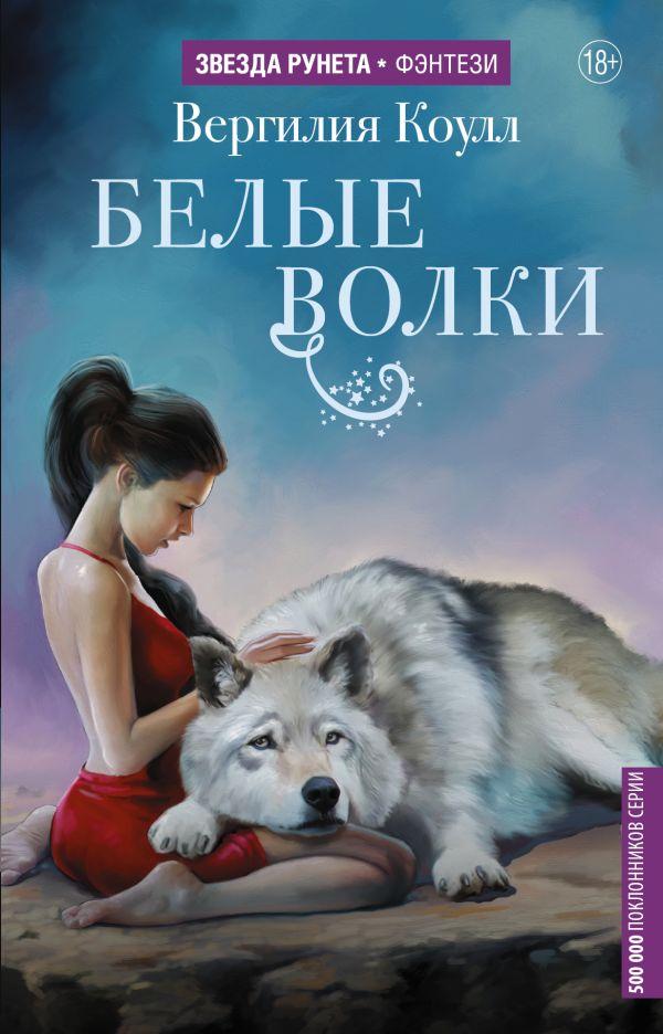 Белые волки. Вергилия Коулл
