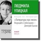 Людмила Улицкая — Литература про меня. Людмила Улицкая