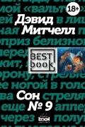 Дэвид Митчелл - Сон №9