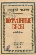 Георгий Чулков - Посрамленные бесы