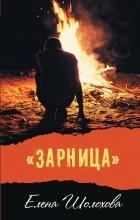 Елена Шолохова — Зарница