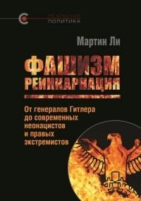 Мартин Ли - Фашизм: реинкарнация. От генералов Гитлера до современных неонацистов и правых экстремистов