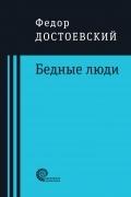 Федор Достоевский - Бедные люди