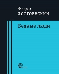 Федор Достоевский — Бедные люди
