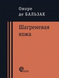 Оноре де Бальзак — Шагреневая кожа