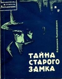 Казимеж Коркозович - Тайна старого замка